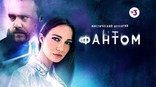 «Фантом» описание серий (2020)