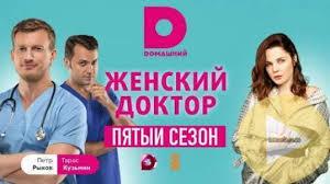 Женский доктор 5 сезон описание серий